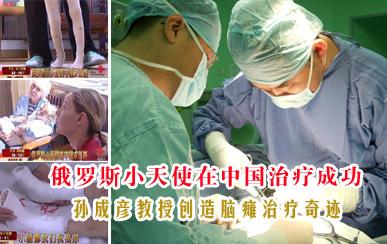 【汉网】孙成彦教授创脑瘫治疗奇迹