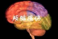 【症状】颅脑外伤常见的症状